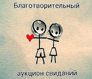 В Днепропетровске свидание с девушками продают с аукциона